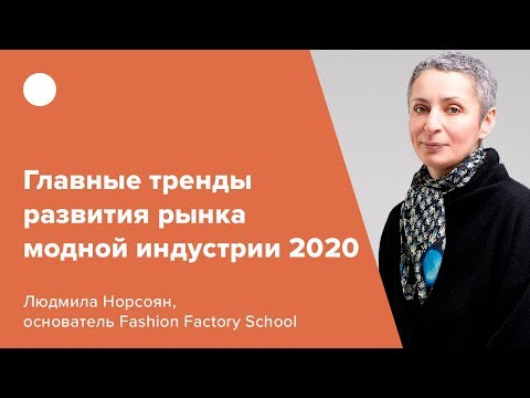 Главные тренды развития рынка модной индустрии 2020