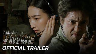 VOICE 'สัมผัสเสียงมรณะ' [Official Trailer]