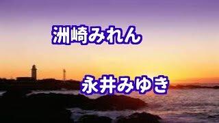 【新曲】洲崎みれん/永井みゆき   by-yoshi