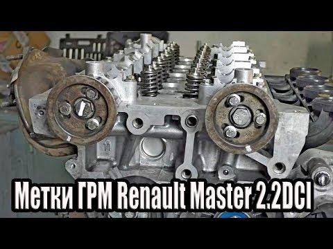 Фото к видео: Метки ГРМ Renault Master 2.5DCI