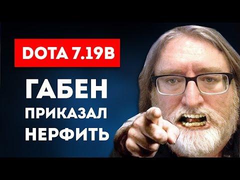 видео: dota 7.19b САМЫЕ ВАЖНЫЕ ИЗМЕНЕНИЯ