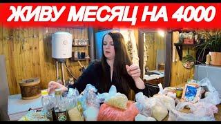 МОЖНО ЛИ ВЫЖИТЬ В РОССИИ НА 4000 РУБЛЕЙ В МЕСЯЦ? (часть 6)
