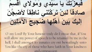 Dua e Kumail in Arabic / Text with  English subtitles (H D)