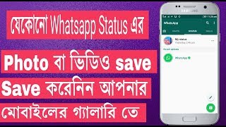 How To Save Or Download WhatsApp Status Photo Video In Gallery  || Technical Bondhu ||