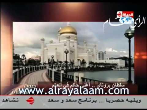 بالفيديو تعرف على قصر سلطان بروناي أغنى ملوك العالم Youtube