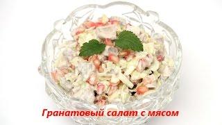 Гранатовый салат с мясом