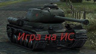Обычный бой на ИС  ~~ World of Tanks #1