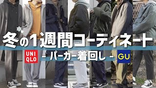 【UNIQLO GU】パーカーを使った冬の1週間コーデ!!