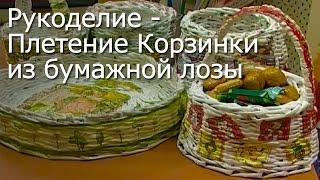 Рукоделие - Плетение Корзинки из бумажной лозы-Видео Мастер-класс