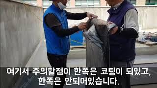 방수공사 [김포 유현초등학교]