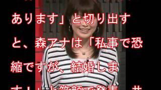 元日本テレビの森麻季アナウンサー(35)が18日、再婚を発表した。...