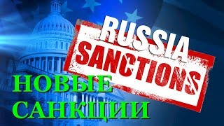 США усилят санкции против России, - New York Times узнала причину и сроки -