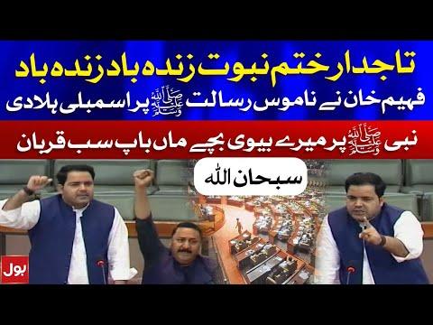 Faheem Khan Heart touching Speech on Namoos e Risalat