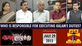 Ayutha Ezhauthu 29-07-2015 Who is Responsible for Executing Abdul Kalam's Duties..? 29/07/15 Thanthi tv shows 29th july 2015