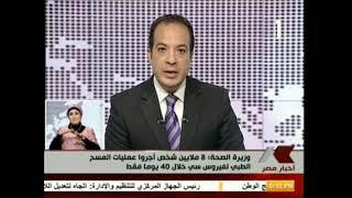 فيديو.. وزيرة الصحة: 8 ملايين مواطن أجروا عمليات المسح الطبي لفيروس سي