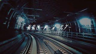 【都営交通×SALU コラボムービー】東京ローラーコースター | TOKYO ROLLER COASTER