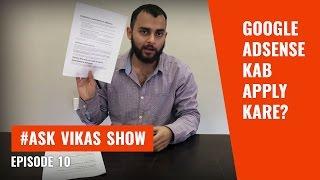 Adsense ke liye kab apply kare |  #AskVikas 10