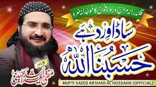 Dil Wich Wasdy Allah دل وچ وسدے اللہ || New Hamd 2021 || Mufti Saeed Arshad Al Hussaini