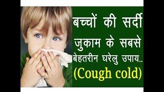 बच्चों के सर्दी जुकाम के सबसे बेहतरीन घरेलु उपाय../HOME REMEDY FOR COLD & COUGH IN BABIES