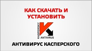 видео Антивирус Касперского скачать бесплатно на 1 год
