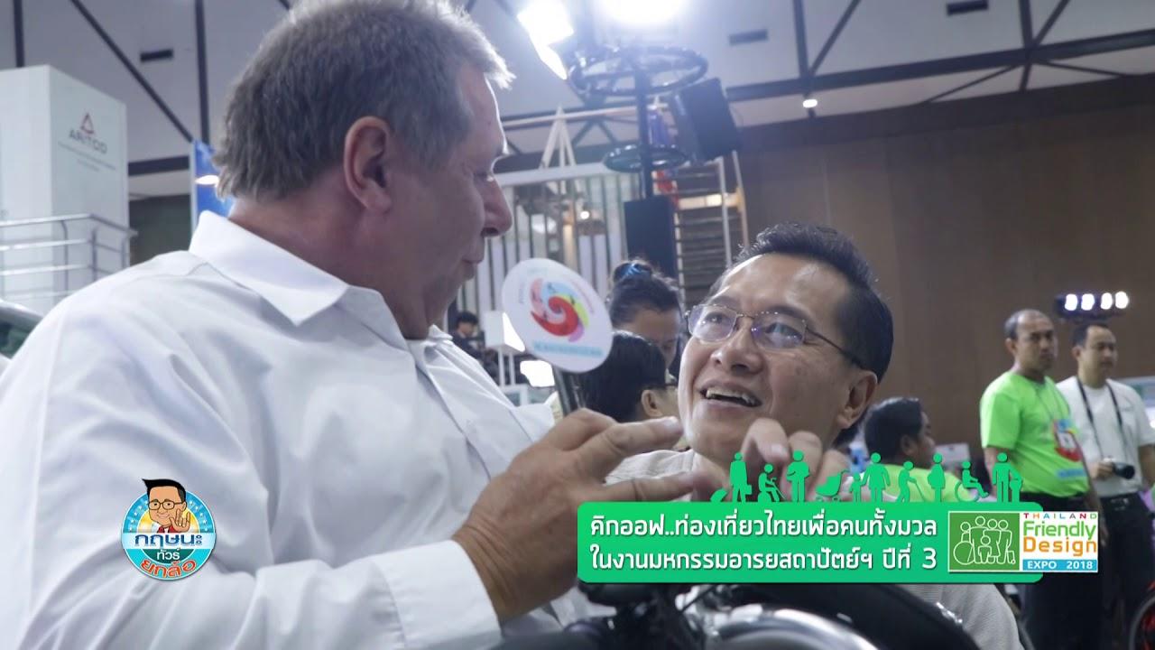 คิกออฟ..ท่องเที่ยวไทยเพื่อคนทั้งมวลในงาน FD Expo 2018 กฤษนะทัวร์ยกล้อ 10-12-61 เบรค 1