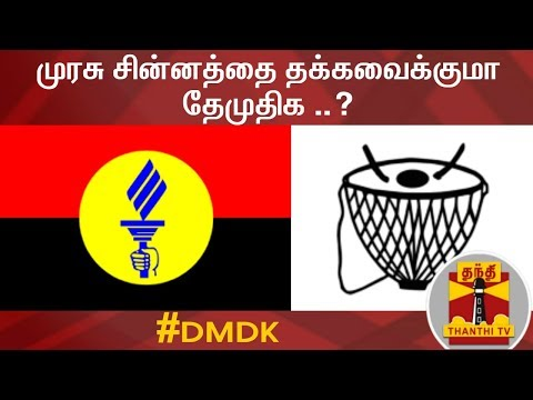 #ElectionResults2019 #DMDK #PartySymbol  முரசு சின்னத்தை தக்கவைக்குமா தேமுதிக ..? | DMDK | Election Result 2019  Uploaded on 26/05/2019 :   Thanthi TV is a News Channel in Tamil Language, based in Chennai, catering to Tamil community spread around the world.  We are available on all DTH platforms in Indian Region. Our official web site is http://www.thanthitv.com/ and available as mobile applications in Play store and i Store.   The brand Thanthi has a rich tradition in Tamil community. Dina Thanthi is a reputed daily Tamil newspaper in Tamil society. Founded by S. P. Adithanar, a lawyer trained in Britain and practiced in Singapore, with its first edition from Madurai in 1942.  So catch all the live action @ Thanthi TV and write your views to feedback@dttv.in.  Catch us LIVE @ http://www.thanthitv.com/ Follow us on - Facebook @ https://www.facebook.com/ThanthiTV Follow us on - Twitter @ https://twitter.com/thanthitv
