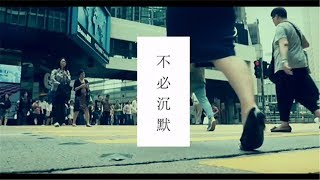 《不必沉默》MV呼吁香港止暴制乱 用爱创造温暖 | CCTV