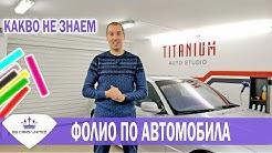 ФОЛИРАНЕ на Автомобил / Стъкла / Фарове   BG CARS UNITED
