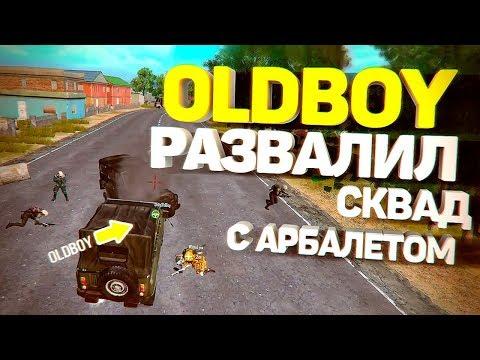 OldBoy развалил сквад