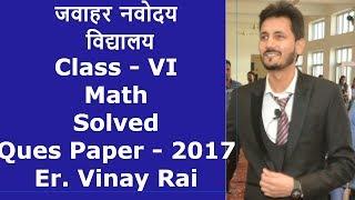 Jawahar NavodayA School |  Solved Math Question Paper - 2017 | Class – VI | Er. Vinay Rai