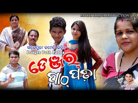Danger Pathpadha // New Sambalpuri Comedy // PP Production