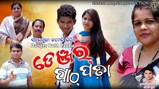 Danger Pathpadha // New Sambalpuri Comedy // PP Production
