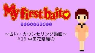 My first baito アプリ限定動画 #16 中田花奈② https://youtu.be/GWXkEH...