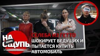 Шоу «На ощупь»: Селеба из гетто шокирует ведущих и пытается купить автомобиль / Somanyhorses.ru