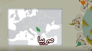 دول - صربيا