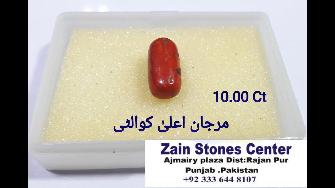 Moonga Marjan Coral Benefits Gemstone Urdu Hindi  Red coral in ...