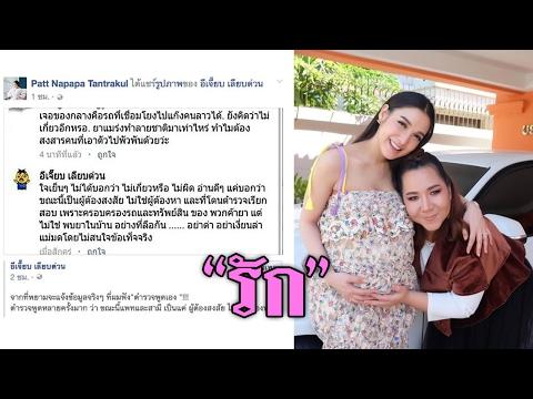 ชาวเน็ตให้กำลังใจ แพท ห่วงลูกในท้อง | 02-02-60 | บันเทิงไทยรัฐ