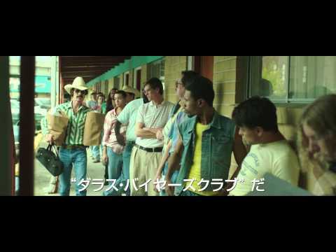【映画】★ダラス・バイヤーズクラブ(あらすじ・動画)★