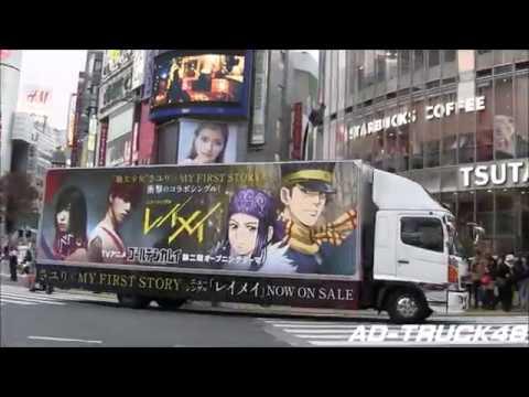 """""""酸欠少女""""さユり×MY FIRST STORY コラボ曲レイメイの宣伝トラック&街頭ビジョンから流れるPV"""