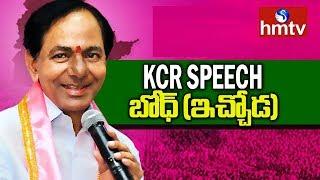 KCR Speech @ Ichoda Public Meeting | TRS Bahiranga Sabha | hmtv