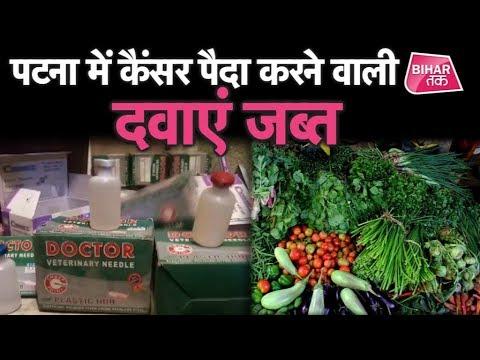 Patna में कैंसर पैदा करने वाली दवाएं जब्त ! | Bihar Tak