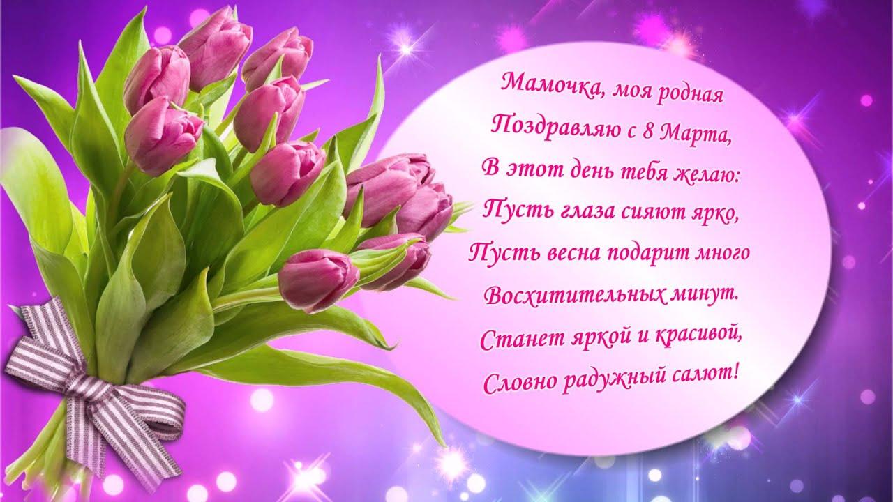 Поздравление ко дню 1 марта