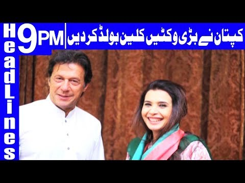 Imran Khan took another Big Wickets before Election - Headlines & Bulletin 9 PM - 19 May 2018 -Dunya