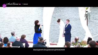 Выездная регистрация. СветЛана Рогозина