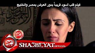 النجم سعيد العادلى بتعكز على الزمن من فيلم قلب اسود حصريا على شعبيات