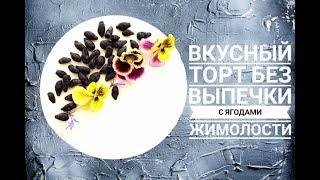 Торт без выпечки с ягодами жимолости. Вкусный и простой рецепт.