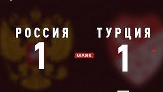 Футбол Россия Турция 1 1 Когда начнём побеждать Обсуждение матча