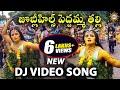 Jublihills Peddamma Thalli New Dj Video Song || Disco Recording Company