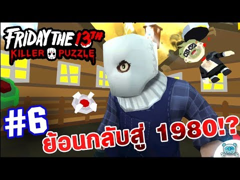 BagHead Jason ย้อนกลับสู่ยุค 1980s!? Friday 13th [Killer Puzzle] # 6 (Chapter 9)