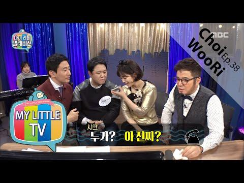 My Little Television 마이 리틀 텔레비전  Choi woo ri, make the phone lines Cho Seung woo 20160116
